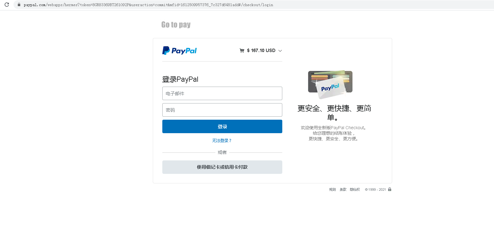 Purchase POE Currency Step 5